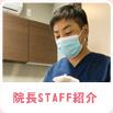 院長STAFF紹介